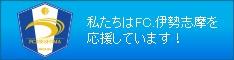 FC.ISESHIMA