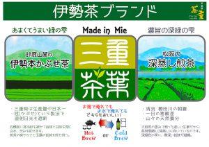三重県は全国生産第3位のお茶の名産地。