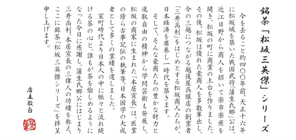 松坂三英傑シリーズ